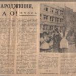 статья о б открытии школы